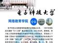 电子科技大学网络远程教育2017年春季招生简章