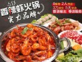 虾囧虾火锅加盟 2017创业加盟指定项目