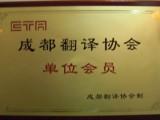 法律条款翻译 成都专业翻译公司