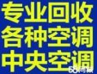 镇江酒店 酒吧 宾馆 火锅店设备 空调制冷设备回收
