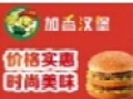 加香汉堡加盟