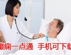 癫闲可以针灸吗北京军海名医谈 癫痫一点通APP
