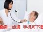 北京中药能治疗癫痫病吗 癫痫一点通app