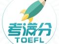 宁波纬亚英语培训,托福冲刺阶段80-90分班精美课程