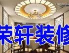 常州荣轩装饰—承接家庭装修、办公室装修、店面装修