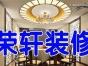常州荣轩装饰承接家庭装修、办公室装修、店面装修
