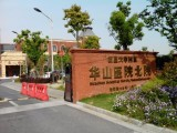 上海华山北院