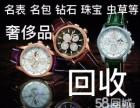 衡阳县周生生首饰回收,衡阳县哪里有钻石首饰回收,二手奢侈品