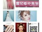 专业新娘跟妆,婚纱秀禾,礼服租售,时尚美甲
