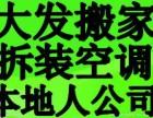 珠海空调拆装平沙 南水 高栏港 大林小林 斗门搬家搬厂