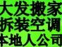 珠海搬家优惠 斗门金湾 横琴 高新区 坦洲搬家 拆装空调