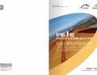 中德新亚建筑材料路面修补剂护砼1号