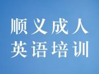 北京顺义成人英语口语培训班,打电话常用英语口语,零基础英语