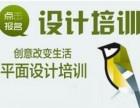 哈尔滨平面设计/UI设计/室内设计/网页设计培训