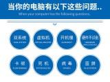 北京平谷電腦維修上門服務 北京平谷附近上門修電腦