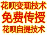 2017花呗套ti现自套最新技术免费招代理加盟