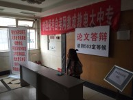 西华师范大学自学考试教育招生简章