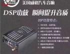 美国Ve-audio DSP功放