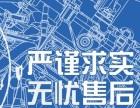 欢迎访问A~抚顺海信洗衣机各区售后维修网站受理中心电话