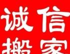 韶关诚信搬家公司 承接全韶关各种类型搬家 长途搬家