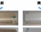 专业清洗空调 低价服务 免费上门清洗