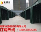 南京玄武区纵盛专业制作推拉仓储篷 汽车帐篷 移动式雨篷