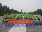 沈阳夏令营相约北京,圆梦名校