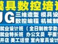 温州瓯海仙岩UG/Proe/CAD模具设计数控培训