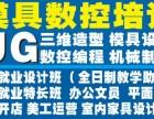 温州瑞安飞云UG/Proe/CAD模具设计数控培训