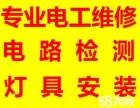 天津专业电工检修电路跳闸没电抢修随叫随到