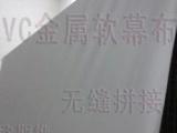 立体影院专用金属幕布 PVC属软幕 4D影院专用