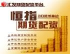 三明恒指期货配资首选汇发网,专注配资10年!