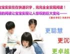 翰林鸿学韵文字经 识字课程加盟 教育机构