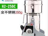 新款2代 海耐250克 摇摆粉碎机 磨粉机 药材食品粉碎 家用