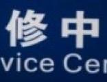 北京德格冰箱维修(各区域-客服联系是多少?