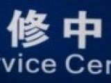 检修/报修 上海米勒电冰箱不制冷 维修中心 服务是多少