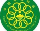 滨州十环认证找谁滨州十环认证多少钱需要什么材料