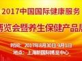 2017中国国际健康服务博览会暨养生保健产品展览会