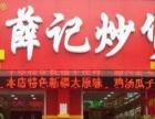 薛记炒货加盟 零售业 投资金额 1万元以下