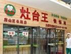 灶台王铁锅炖加盟 中餐 地方风味农家风味