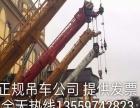 石龙160吨吊车出租、石碣附近吊车出租、50吨出租