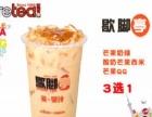 歇脚亭奶茶加盟,台湾奶茶老字号,为你创造无限商机