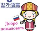世外語言俄羅斯留學申請前20名,失敗雙賠