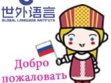 世外語言俄羅斯留學,只申請前20名學校,不限次數