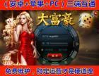 尚讯网络棋牌游戏开发商专注手机棋牌游戏开发的企业