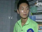 CCTV~报道公司 专业清洗油烟机、洗衣机、热水器