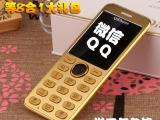 优乐酷U2大屏 具有微信QQ功能备用老年直板单卡超薄手机