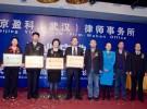武汉知名品牌优秀律师事务所法律咨询代理委托