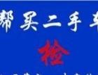 吉林省兴诚二手车鉴定评估有限公司