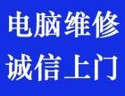 武汉徐东台式机维修哪里好?苹果电脑哪里维修好?